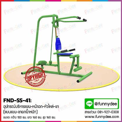 FND-SS-41 : อุปกรณ์บริหารแขน-หน้าอก-หัวไหล่-ขา (แบบแขน-ขายกน้ำหนัก)