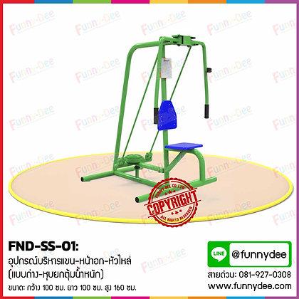 FND-SS-01 : อุปกรณ์บริหารแขน-หน้าอก-หัวไหล่ (แบบถ่าง-หุบยกตุ้มน้ำหนัก)