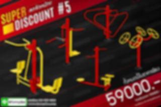 เครื่องออกกำลังกายกลางแจ้ง ลดจัดหนัก คุ้มๆ SET05 BY Funnydee