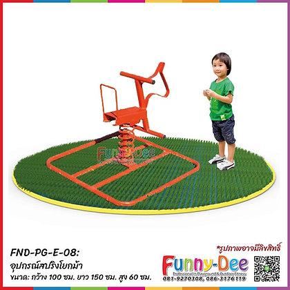 FND-PG-E-08 : อุปกรณ์สปริงโยกม้า