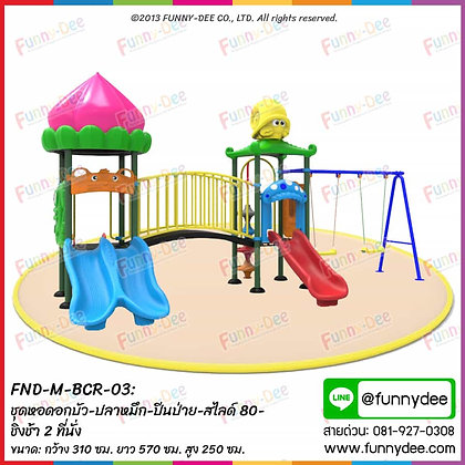 FND-M-BCR-03 : ชุดหอดอกบัว-ปลาหมึก-ปีนป่าย-สไลด์ 80-ชิงช้า 2 ที่นั่ง (เครื่องเล่นสนามเด็ก)