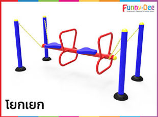 Special-Playground-08-โยกเยก.jpg