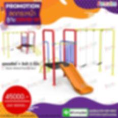โปรโมชั่น-เครื่องเล่นสนามเด็กเล่น-สู้ภัยCovid19-ชุดที่ 11