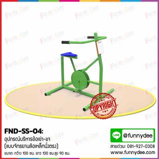 FND-SS-04 : อุปกรณ์บริหารข้อเข่า-ขา (แบบจักรยานล้อเหล็กนั่งตรง)