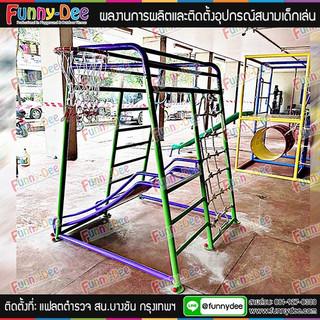 ผลงานการผลิตและติดตั้งอุปกรณ์สนามเด็กเล่น