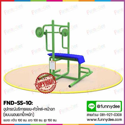 FND-SS-10 : อุปกรณ์บริหารแขน-หัวไหล่-หน้าอก  (แบบนอนยกน้ำหนัก)