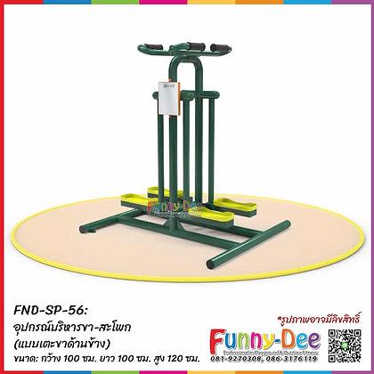 FND-SP-56 : อุปกรณ์บริหารขา-สะโพก (แบบเตะขาด้านข้าง)
