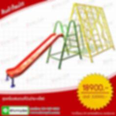 เครื่องเล่นสนามเด็ก อุปกรณ์สนามเด็กเล่น ราคาพิเศษ ในชุดเครื่องเล่นรวมที่ปีนป่าย+สไลด์
