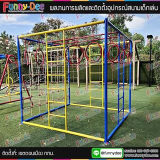 การติดตั้งอุปกรณ์สนามเด็กเล่น เขตดอนเมือง กรุงเทพ-08