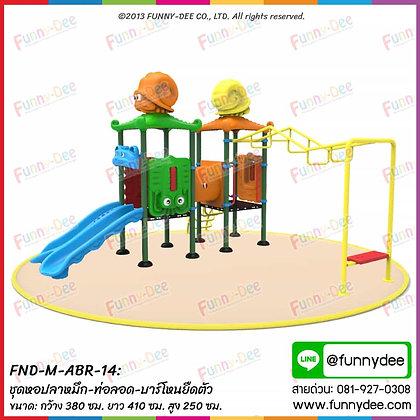 FND-M-ABR-14 : ชุดหอปลาหมึก-ท่อลอด-บาร์โหนยืดตัว