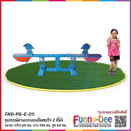 FND-PG-E-01 : อุปกรณ์คานกระดกเป็ดสปริง 2 ที่นั่ง