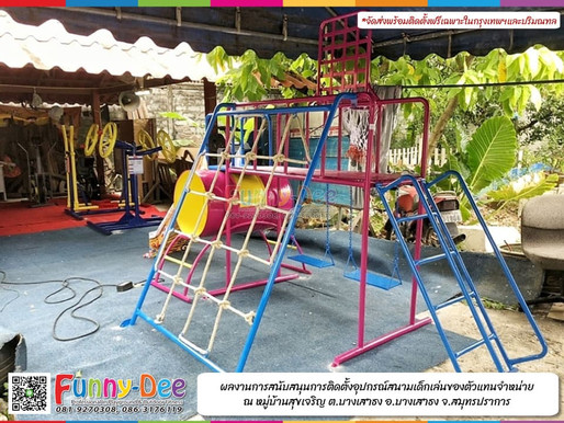 ผลงานการติดตั้งอุปกรณ์สนามเด็กเล่น ณ หมู่บ้านสุขเจริญ