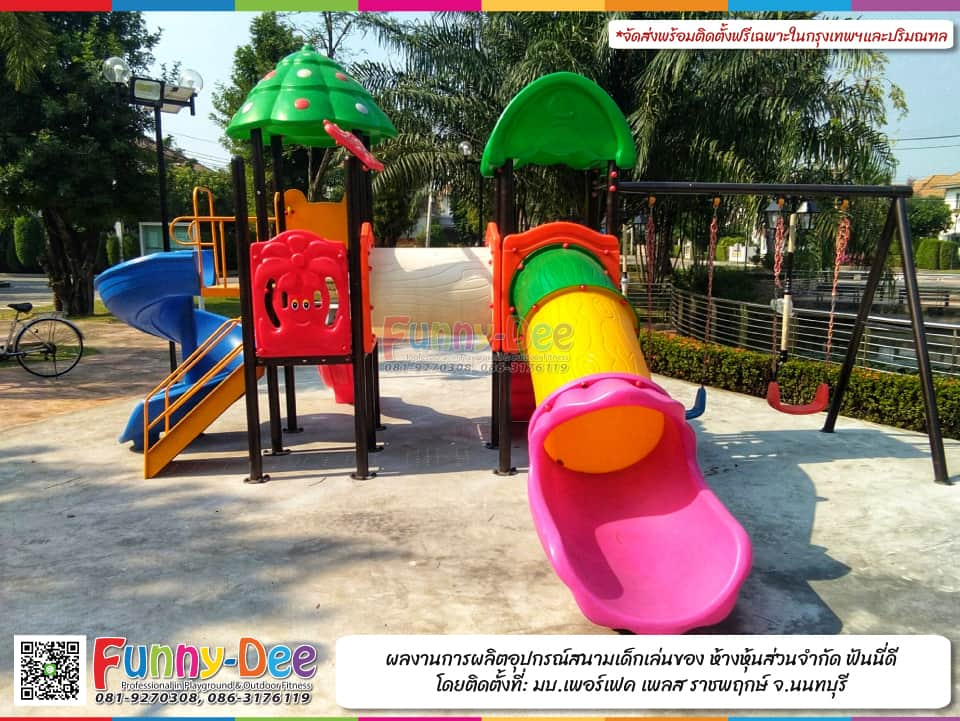 การติดตั้ง-อุปกรณ์สนามเด็กเล่น-รุ่นพิเศษ-ของ-หจก.ฟันนี่ดี-Playground-09