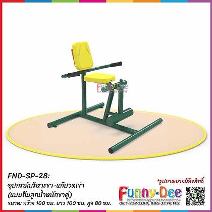 FND-SP-28 : อุปกรณ์บริหารขา-แก้ปวดเข่า  (แบบถีบลูกน้ำหนักขาคู่)