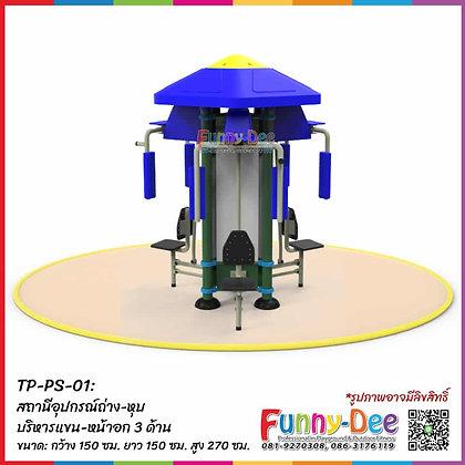 TP-PS-01 : สถานีอุปกรณ์ถ่าง-หุบ บริหารแขน-หน้าอก 3 ด้าน