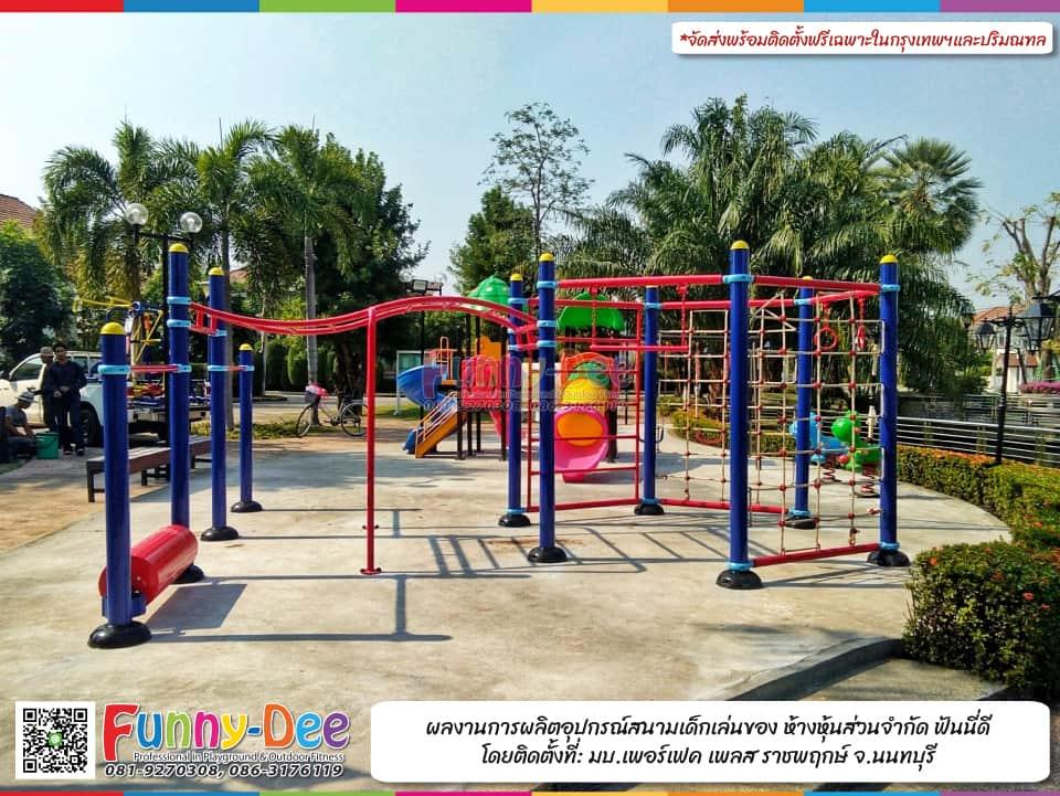 การติดตั้ง-อุปกรณ์สนามเด็กเล่น-รุ่นพิเศษ-ของ-หจก.ฟันนี่ดี-Playground-04