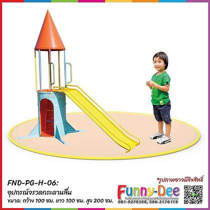 FND-PG-H-06 : อุปกรณ์จรวดกระดานลื่น