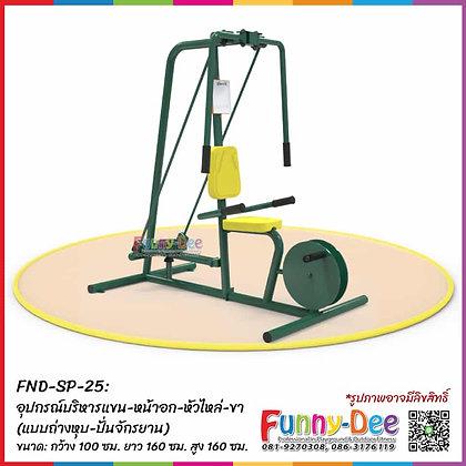 FND-SP-25 : อุปกรณ์บริหารแขน-หน้าอก-หัวไหล่-ขา (แบบถ่างหุบ-ปั่นจักรยาน)