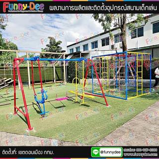 การติดตั้งอุปกรณ์สนามเด็กเล่น เขตดอนเมือง กรุงเทพ-01