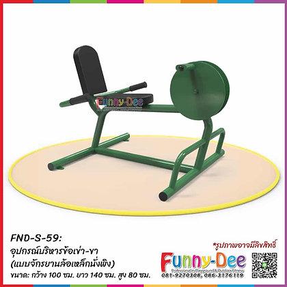 FND-S-59 : อุปกรณ์บริหารข้อเข่า-ขา  (แบบจักรยานล้อเหล็กนั่งพิง)