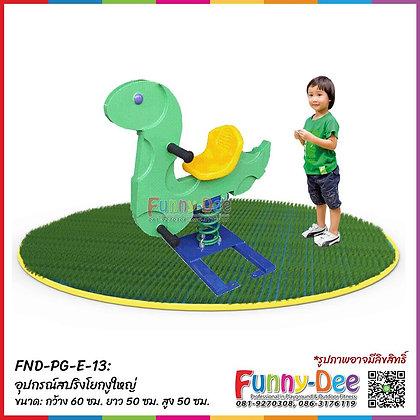 FND-PG-E-13 : อุปกรณ์สปริงโยกงูใหญ่