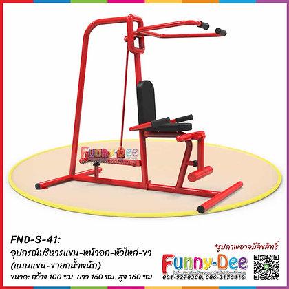 FND-S-41 : อุปกรณ์บริหารแขน-หน้าอก-หัวไหล่-ขา (แบบแขน-ขายกน้ำหนัก)