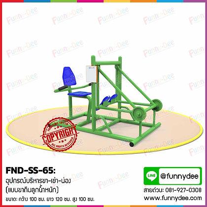 FND-SS-65 : อุปกรณ์บริหารขา-เข่า-น่อง (แบบขาถีบลูกน้ำหนัก)