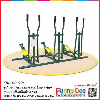 FND-SP-99 : อุปกรณ์บริหารแขน-ขา-สะโพก-หัวไหล่ (แบบโยกวิ่งสลับเท้า 3 ชุด)