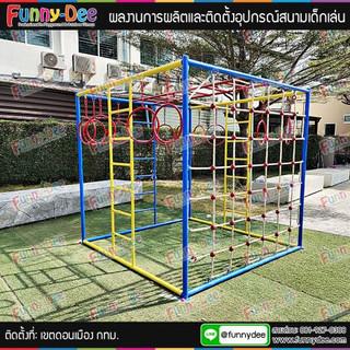 การติดตั้งอุปกรณ์สนามเด็กเล่น เขตดอนเมือง กรุงเทพ-10