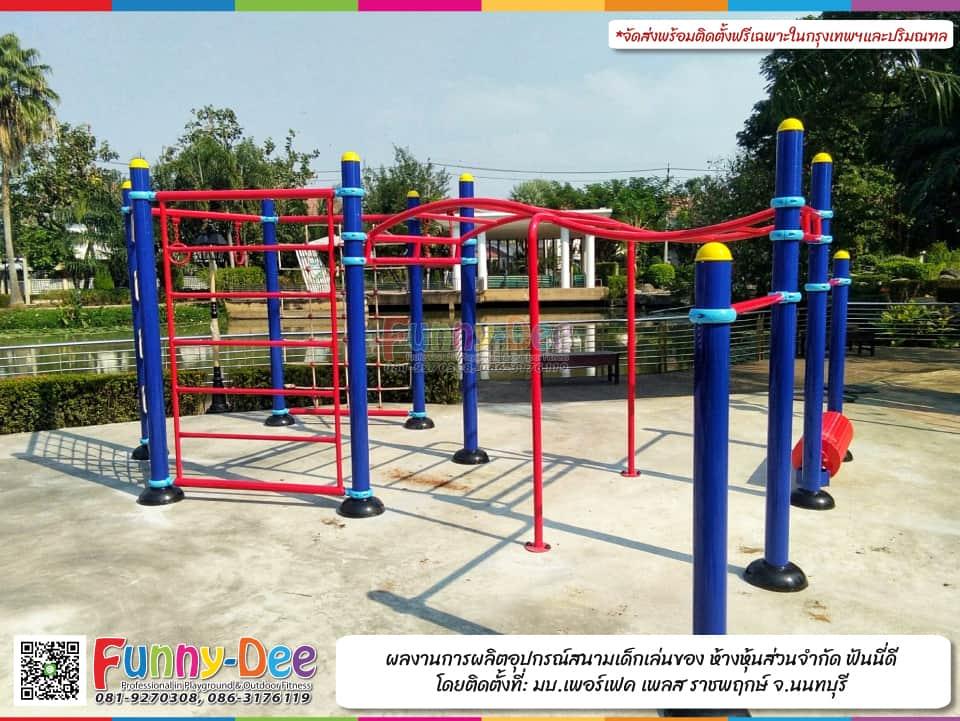 การติดตั้ง-อุปกรณ์สนามเด็กเล่น-รุ่นพิเศษ-ของ-หจก.ฟันนี่ดี-Playground-02
