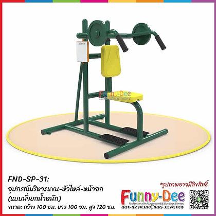 FND-SP-31 :  อุปกรณ์บริหารแขน-หัวไหล่-หน้าอก (แบบนั่งยกน้ำหนัก)