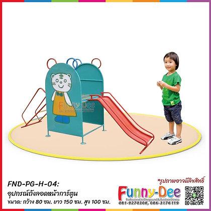 FND-PG-H-04 : อุปกรณ์ถังลอดหน้าการ์ตูน