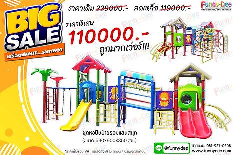 โปรโมชั่นเครื่องเล่นสนามเด็ก ชุดหอปีนป่ายมหาสนุก อุปกรณ์สนามเด็กเล่น