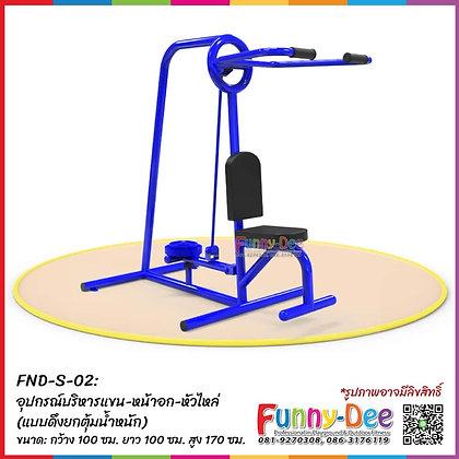 FND-S-02 : อุปกรณ์บริหารแขน-หน้าอก-หัวไหล่  (แบบดึงยกตุ้มน้ำหนัก)
