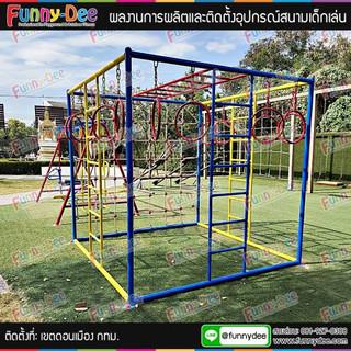 การติดตั้งอุปกรณ์สนามเด็กเล่น เขตดอนเมือง กรุงเทพ-12
