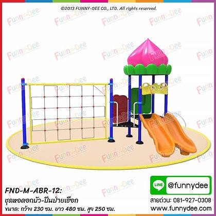 FND-M-ABR-12 : ชุดหอดอกบัว-ปีนป่ายเชือก