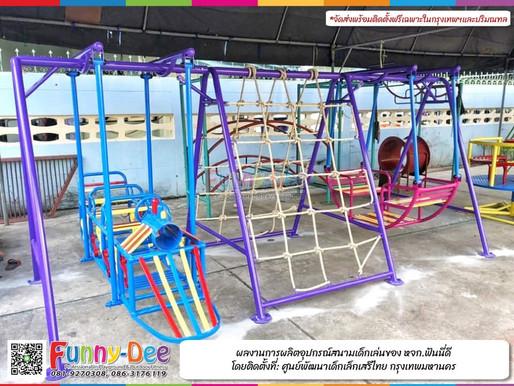 ผลงานการผลิตอุปกรณ์สนามเด็กเล่นโดย หจก.ฟันนี่ดี ติดตั้งที่ ศูนย์พัฒนาเด็กเล็กเสรีไทย