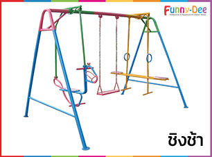 Base-Playground-01-ชิงช้า.jpg