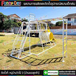ผลงานการติดตั้งเครื่องเล่นสนามเด็ก อุปกรณ์สนามเด็กเล่น