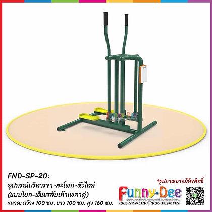 FND-SP-20 : อุปกรณ์บริหารขา-สะโพก-หัวไหล่  (แบบโยก-เดินสลับเท้าเพลาคู่)