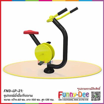 FND-LP-21 : อุปกรณ์นั่งปั่นจักรยาน