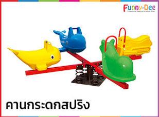 Special-Playground-06-คานกระดกสปริง.jpg