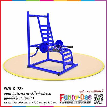 FND-S-78 : อุปกรณ์บริหารแขน-หัวไหล่-หน้าอก  (แบบนั่งดึงยกน้ำหนัก)