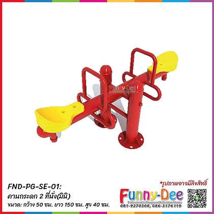 FND-PG-SE-01 : คานกระดก 2 ที่นั่ง(มินิ)