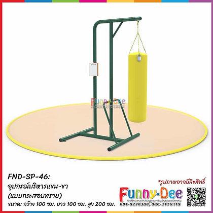 FND-SP-46 : อุปกรณ์บริหารแขน-ขา (แบบกระสอบทราย)