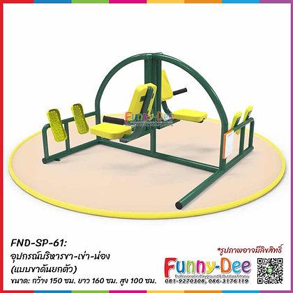 FND-SP-61 : อุปกรณ์บริหารขา-เข่า-น่อง (แบบขาดันยกตัว)
