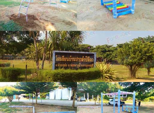 ผลงานการผลิตอุปกรณ์สนามเด็กเล่น ติดตั้งที่รร.บ้านลำปิล็อก จ.กาญจนบุรี