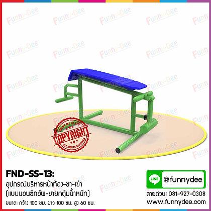 FND-SS-13 : อุปกรณ์บริหารหน้าท้อง-ขา-เข่า (แบบนอนซิทอัพ-ขายกตุ้มน้ำหนัก)