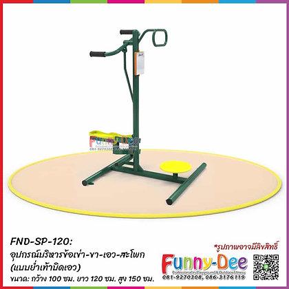 FND-SP-120 : อุปกรณ์บริหารข้อเข่า-ขา-เอว-สะโพก  (แบบย่ำเท้าบิดเอว)
