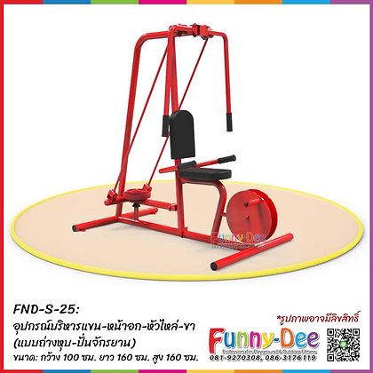 FND-S-25 : อุปกรณ์บริหารแขน-หน้าอก-หัวไหล่-ขา (แบบถ่างหุบ-ปั่นจักรยาน)
